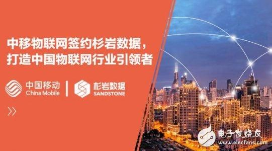 中移物联网部署杉岩统一存储平台,打造中国物联网行业引领者