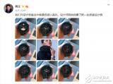 华米CEO微博晒新表盘龙8国际娱乐网站稿 并称对龙8国际娱乐网站表盘这件事是极度认真的