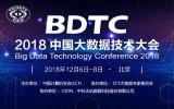 """2018中国大数据技术大会携主题""""大数据新应用""""..."""