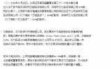 韦尔股份确认收购芯能投资、芯力投资,将带动企业总...
