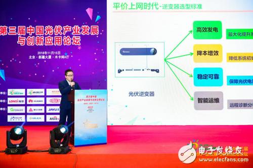 中国户用逆变器第一品牌古瑞瓦特为分布式光伏智能运维赋能