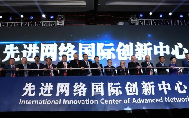 """""""先进网络国际创新中心""""正式成立"""