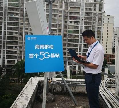 海南移动在海口开通海南首个5G基站标志着海南已进...