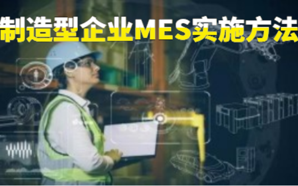 制造型企业如何实施MES详细方法概述