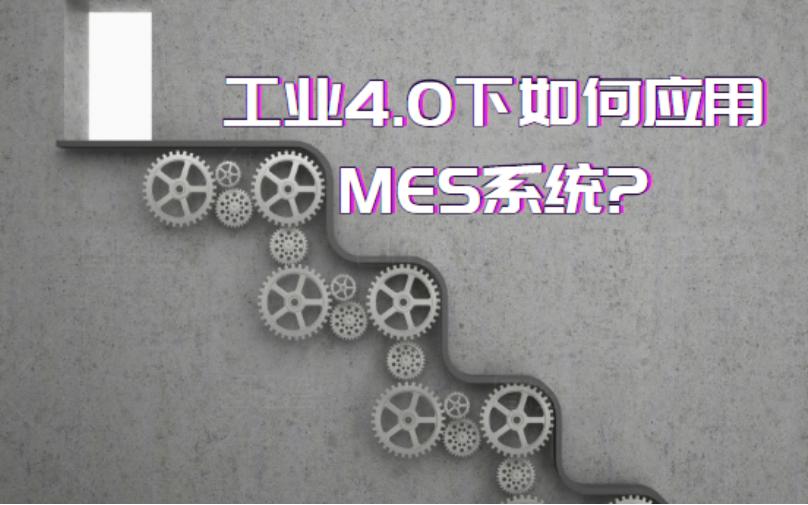 工业4.0下如何应用MES系统