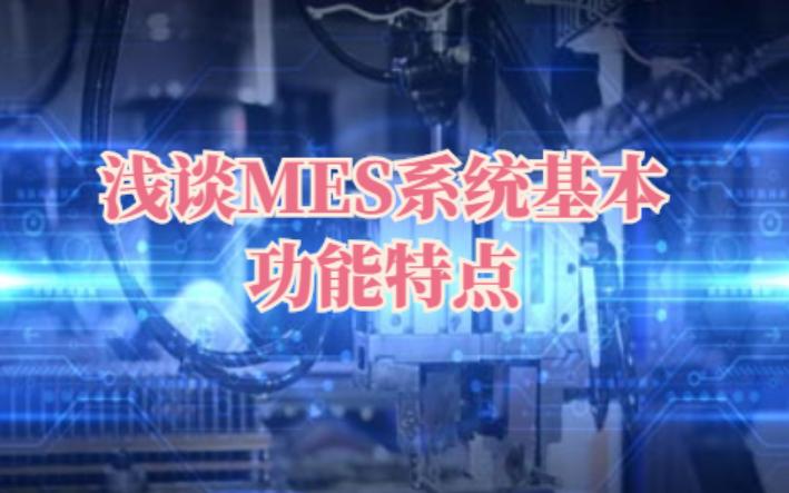 MES系统应用有哪些基本功能特点