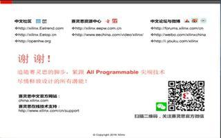 Xilinx工业物联网系列研讨会:可编程技术在智能工厂中的应用