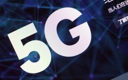 联通启动5G承载目标网络规划 打造5G未来之都