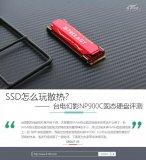 台电新发售的幻影NP900C固态硬盘评测