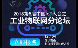 第5届中国IoT大会之工业物联网分论坛|演讲嘉宾内容抢先看