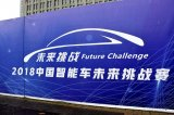 """第十届""""中国智能车未来挑战赛""""顺利闭幕"""