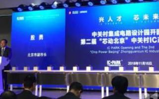 """思普达IC设计企业管理系统软件""""芯动北京""""活动受瞩目"""