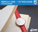 联想WatchS评测 传统与智能融合的有趣尝试
