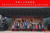 中国人工智能学会粒计算与知识发现专委会会议在银川...
