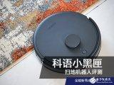 科语小黑匣智能扫地long88评测 轻松享受科技带来的便捷清扫体验