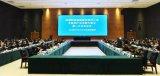 车联网产业发展专委会第二次全体会议在河北雄安新区召开
