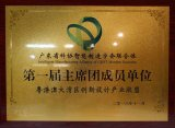 广东成立科协智能制造学会联合体