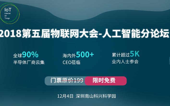 大咖来了!第5届中国IoT大会之人工qy88千赢国际娱乐分论坛亮点预告