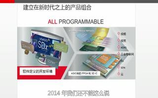 Xilinx公司产品的战略转型之路及未来5年发展...