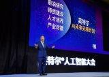 2018英特尔人工智能大会在北京举行,一年来英特...