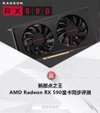 AMD突如其来给大家一个惊喜,正式推出RX 590显卡