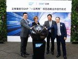 SAP助力正泰实现智慧能源提供商转型升级
