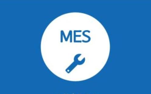MES系统价格与选型有什么关系