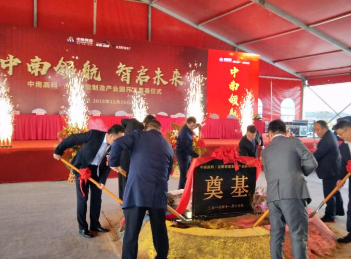 中南高科合肥智能制造产业园项目开工 项目总投资约...