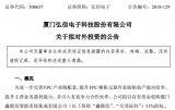 弘信电子披露拟对外投资公告
