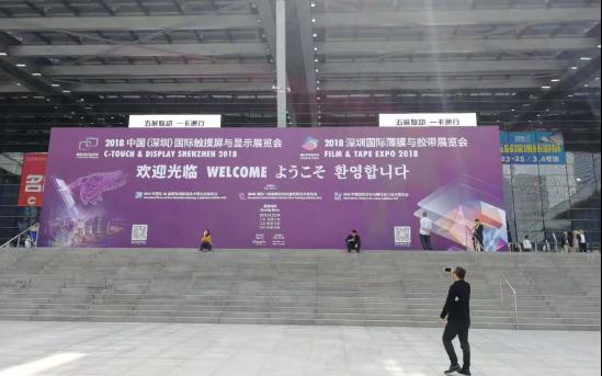 今天,带你逛逛深圳国际全触与显示展!