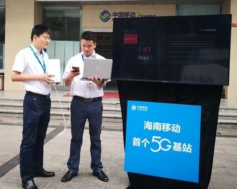 海南移动实现了首个5G网络端到端业务的连接