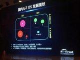 谷歌苹果华为阿里谁将问鼎IoT OS战场