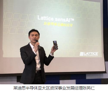 莱迪思宣布进入网络边缘计算市场的AI领域 发挥F...