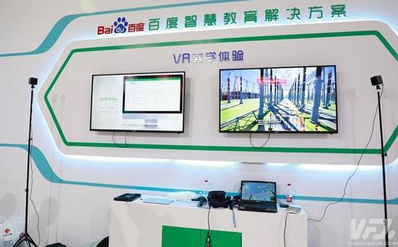 百度VR一体化解决方案吸睛中国教育装备展 推动整...