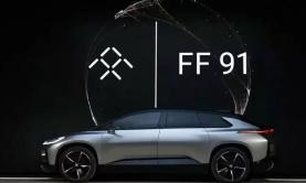 法拉第未来将引入新一批投资人帮助FF度过难关