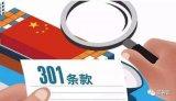 中国风险投资对于美国企业投资会遇到更多的挑战