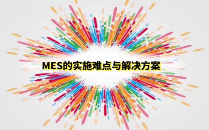 MES的实施难点与解决方案