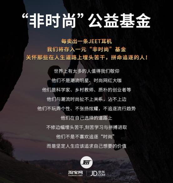"""网红JEET蓝牙耳机为""""丑粉""""点赞,每卖出一条将..."""