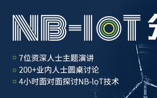 第五届中国IoT大会之NB-IOT分论坛亮点预告