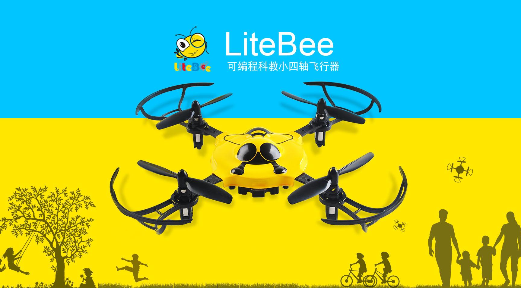 LiteBee编程无人机教程分享 ,小白从入门到精通必备!