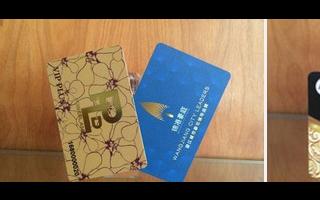 详解IC卡、ID卡、M1卡、射频卡四种智能卡的区别