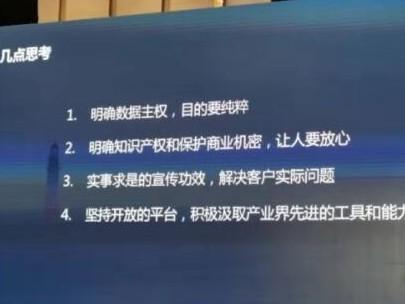 华为以三大核心和三个子平台为打造工业互联网核心技...