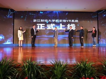 浙财大将VR技术引进校史馆,重温校园岁月