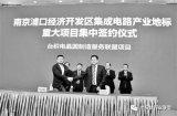 9大集成电路产业地标项目落户南京