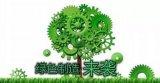 什么是绿色制造 如何实现绿色制造