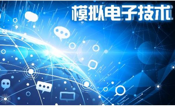 模拟电子技术基础习题答案资料免费下载
