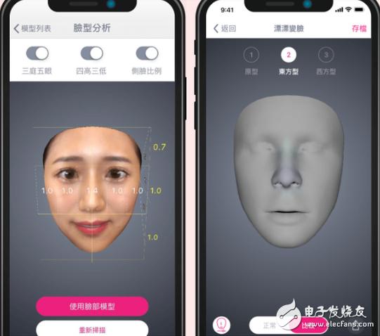 FaceDiary App可以让使用者整型前先通过手机AR换脸试看整容效果