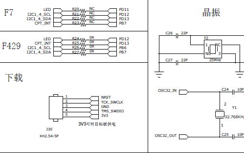 STM32F429原理图合集免费下载