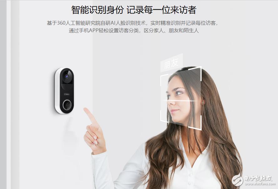 360智能门铃开启全新智能安防生活