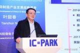 盘点未来10年中国集成电路产业的发展之路